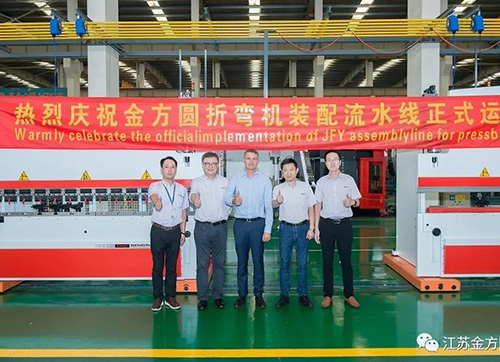 The first domestic automatic mobile assembly line for bending machines is in Jinfangyuan, Jiangsu